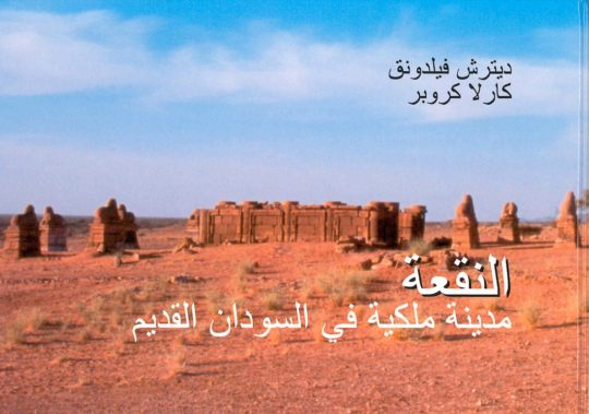 Publikation Naga Royal City of Ancient Sudan, Rückseite / Back cover of the publication Naga Royal City of Ancient Sudan
